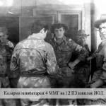 4ммг-Тути Иол весна 1989 г. Минбат