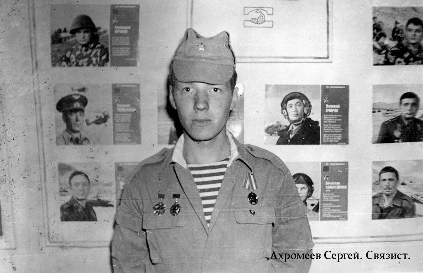 4ммг-Тути Иол весна 1989 г. Ахромеев Сергей - связист