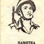 Памятка Воину-Интернационалисту