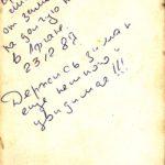 Тути-1987