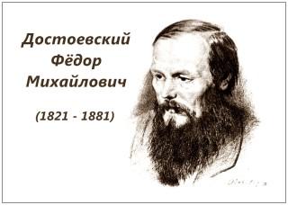 FMDostoev