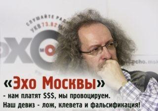 антироссийская радиостанция